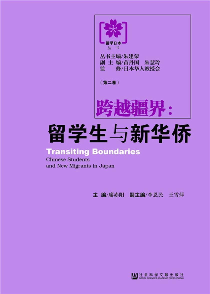 跨越疆界:留学生与新华侨(留学日本丛书)