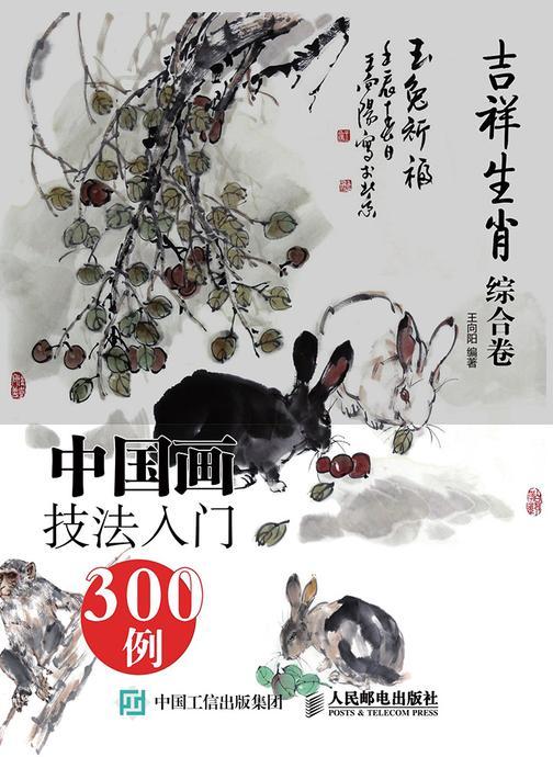 中国画技法入门300例:吉祥生肖综合卷