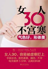 女人30不宫寒:气色好,形体美