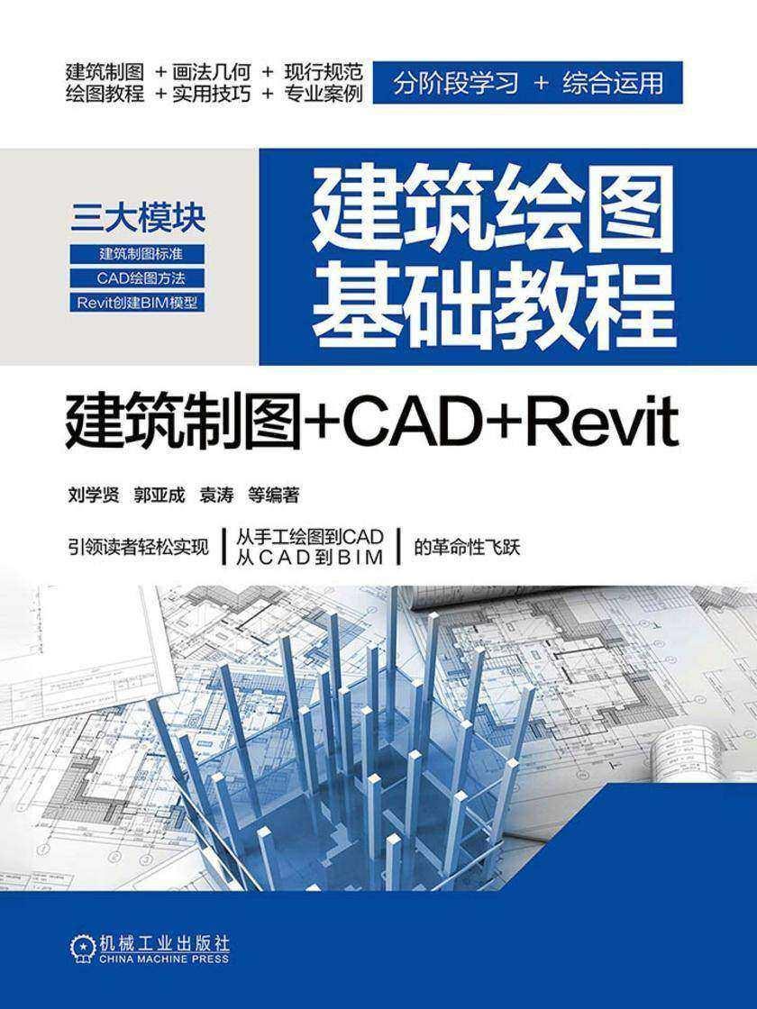 建筑绘图基础教程  建筑制图+CAD+Revit