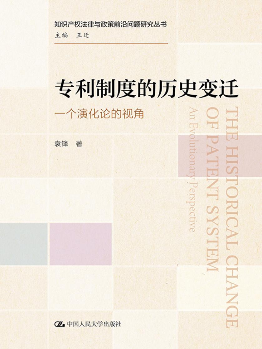 专利制度的历史变迁——一个演化论的视角(知识产权法律与政策前沿问题研究丛书)