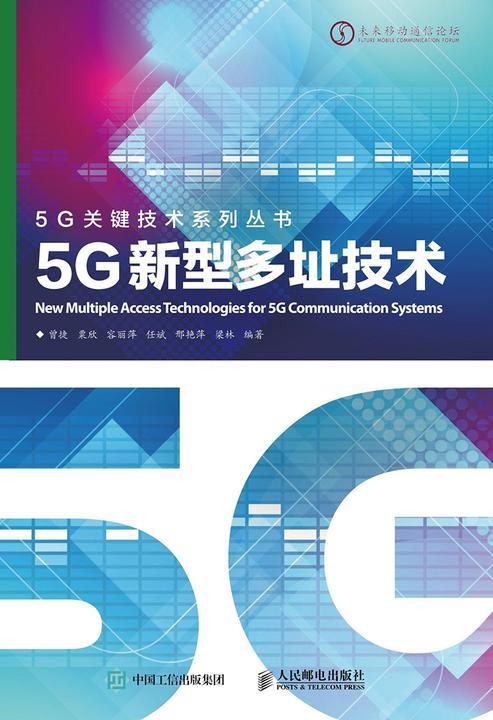 5G新型多址技术(5G关键技术系列)