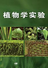 植物学实验