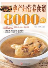 孕产妇营养食谱8000例(试读本)