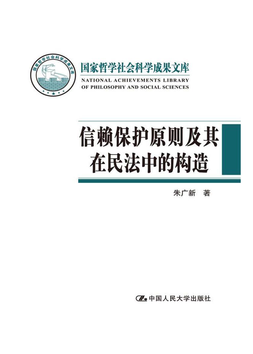 信赖保护原则及其在民法中的构造(仅适用PC阅读)