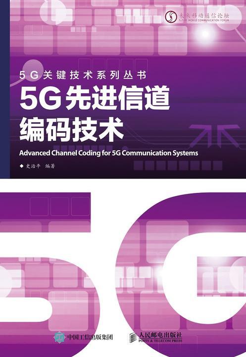 5G先进信道编码技术(5G关键技术系列)