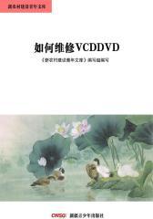 新农村建设青年文库——如何维修VCDDVD