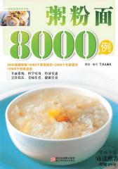 粥粉面8000例(试读本)