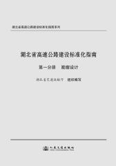 湖北省高速公路建设标准化指南系列·湖北省高速公路建设标准化指南:第一分册勘察设计