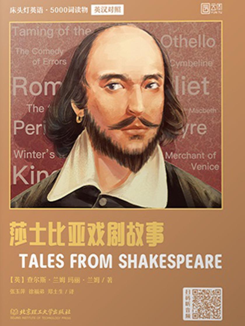 床头灯英语·5000词读物(英汉对照)——莎士比亚戏剧故事