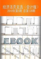经济活页文选(会计版)2010年第5期 总第139期