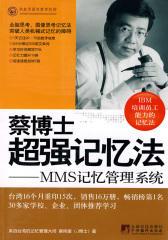 蔡博士超强记忆法(修订版)