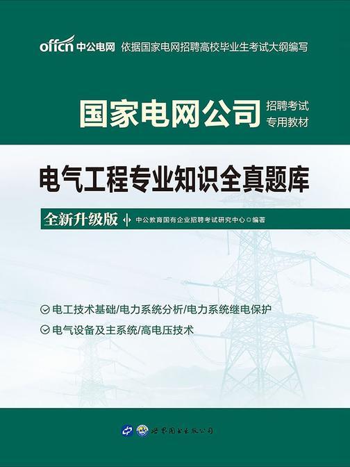 中公2021国家电网公司招聘考试专用教材电气工程专业知识全真题库(全新升级)
