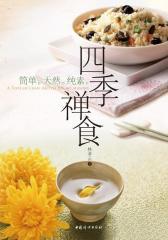 四季禅食(试读本)