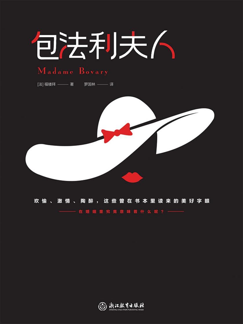 包法利夫人(四师推荐精装版)