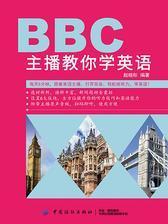 BBC主播教你学英语