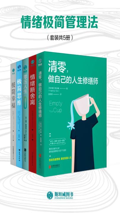 情绪极简管理法(套装共5册)