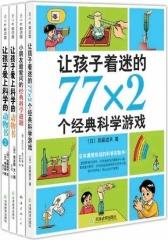 让孩子着迷的经典科学书(《让孩子着迷的77×2个经典科学游戏》等四本亲子共读的科学入门书!)(试读本)