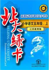 北大绿卡.江苏教育版.小学语文五年级(上)(仅适用PC阅读)