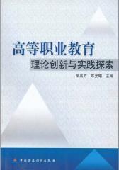 高等职业教育理论创新与实践探索
