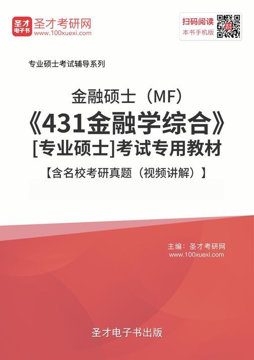 2018年金融硕士(MF)《431金融学综合》[专业硕士]考试专用教材【含名校考研真题(视频讲解)】