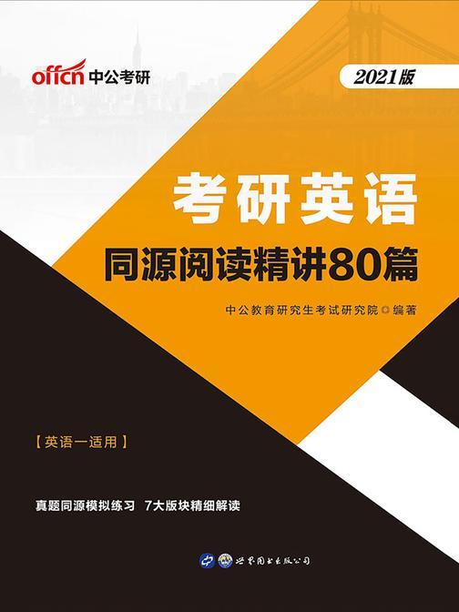 中公2021考研英语同源阅读精讲80篇