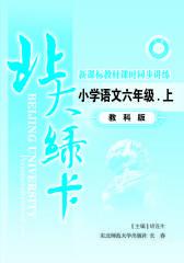 北大绿卡.教科版.小学语文六年级(上)(仅适用PC阅读)