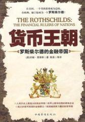 货币王朝:罗斯柴尔德的金融帝国