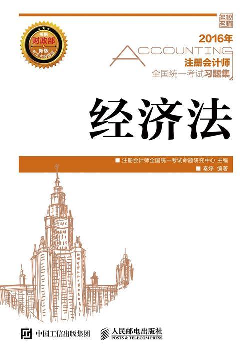 注册会计师全国统一考试习题集——经济法