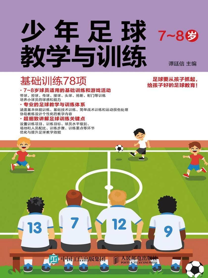少年足球教学与训练 7-8岁 基础训练78项