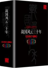 战国风云三十年套装(全5册)(试读本)