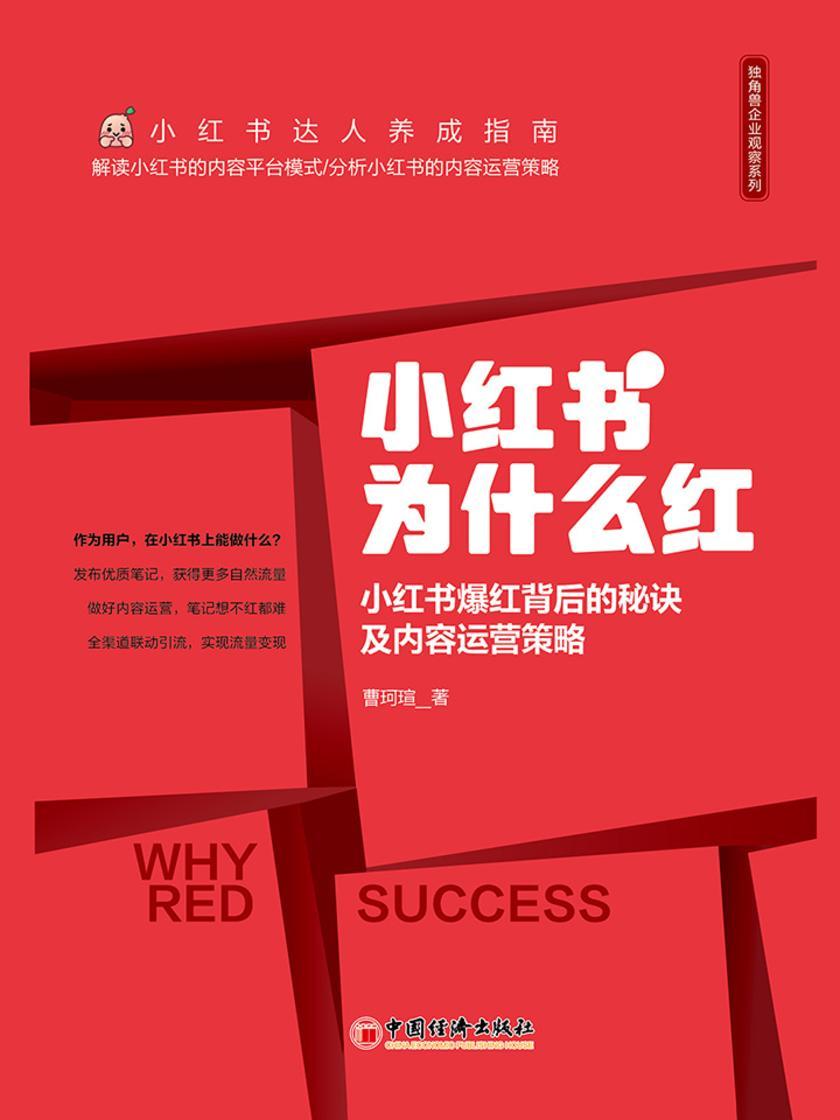小红书为什么红
