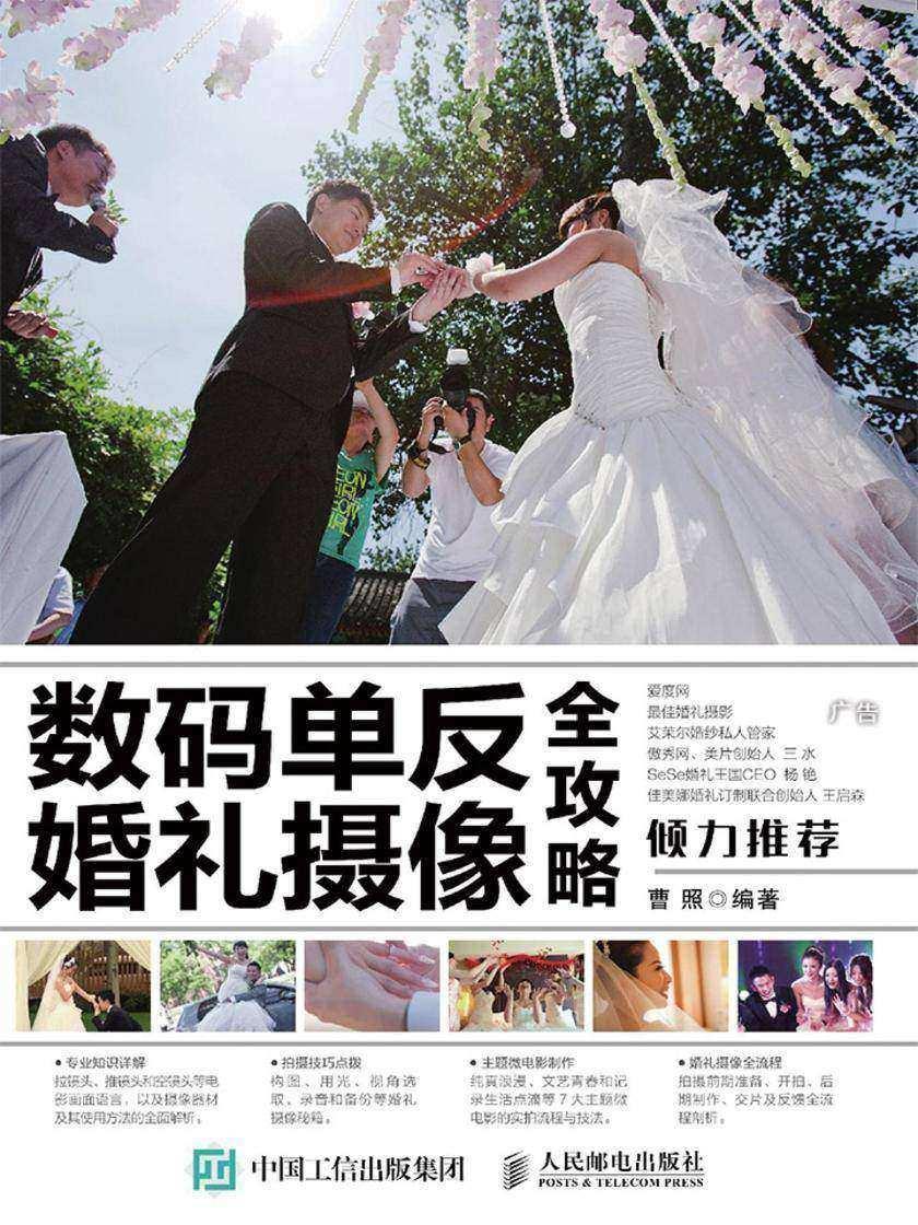 数码单反婚礼摄像全攻略