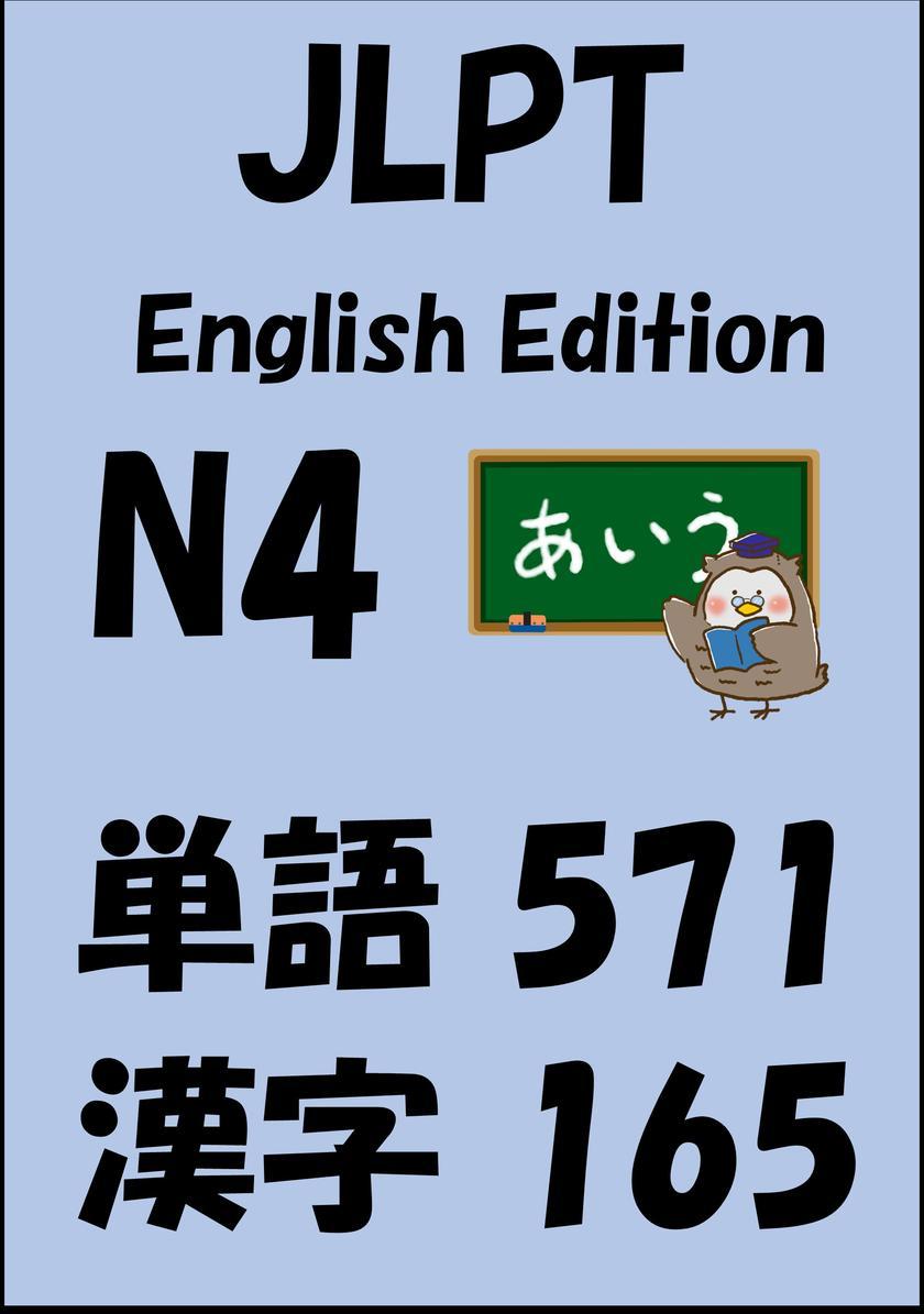 JLPT(日本語能力試験)N4:単語(vocabulary)漢字(kanji)Free list