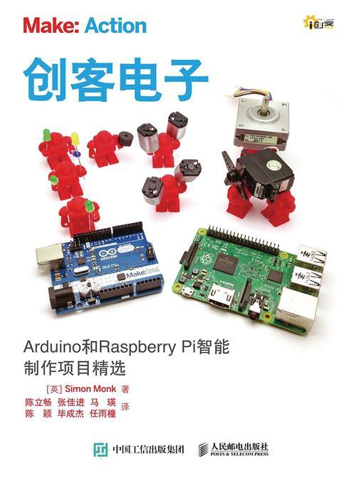 创客电子 Arduino和Raspberry Pi智能制作项目精选(i创客)