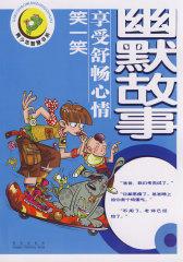 青少年智慧书系:幽默故事 享受舒畅心情 笑一笑(试读本)