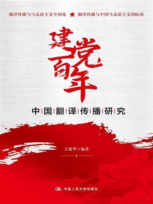 建党百年中国翻译传播研究