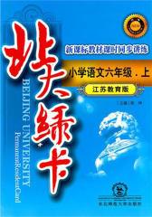 北大绿卡.江苏教育版.小学语文六年级(上)(仅适用PC阅读)