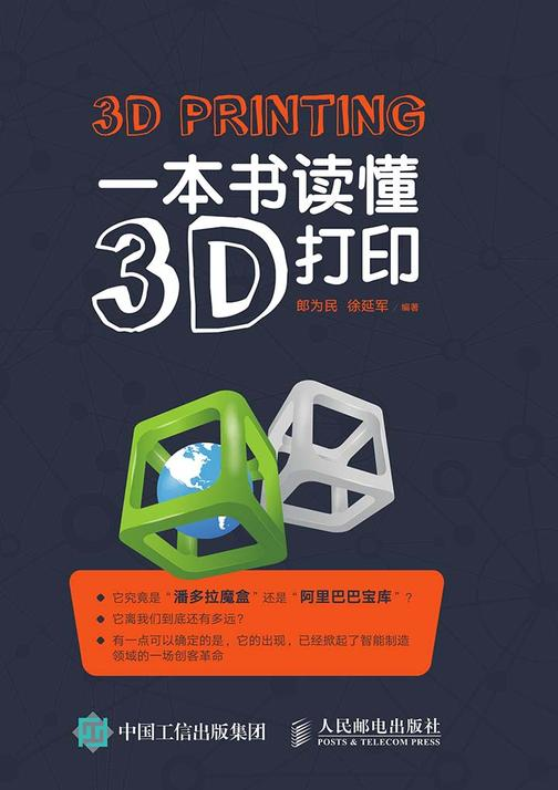 一本书读懂3D打印