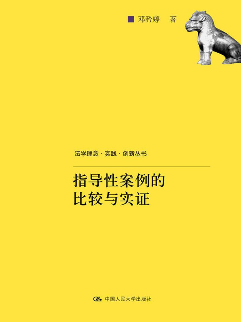指导性案例的比较与实证(法学理念·实践·创新丛书)