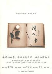 情人书(试读本)