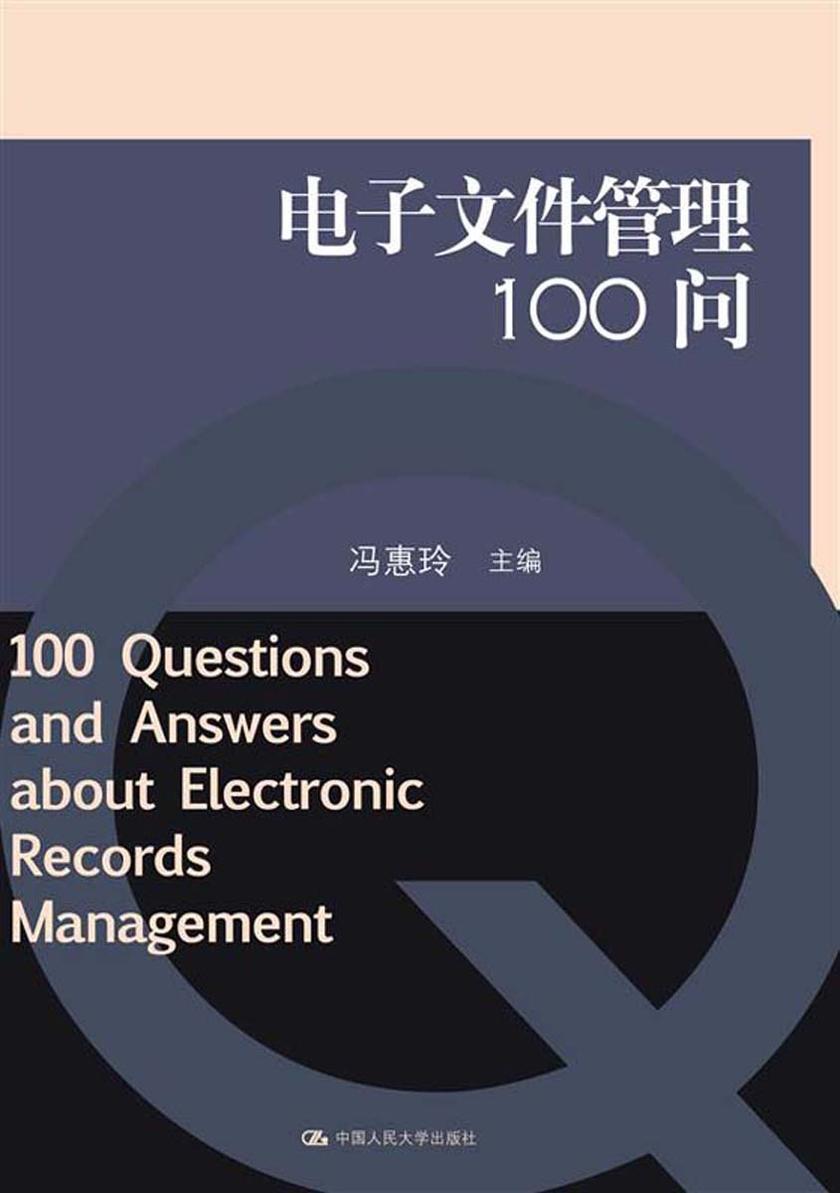 电子文件管理100问