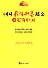 中国  私募基金之定价中国(试读本)