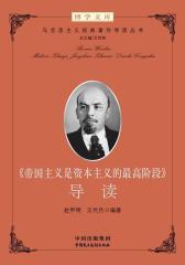 《帝国主义是资本主义的  阶段》导读(试读本)