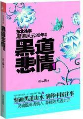 黑道悲情(《黑道风云20年》前传)(试读本)