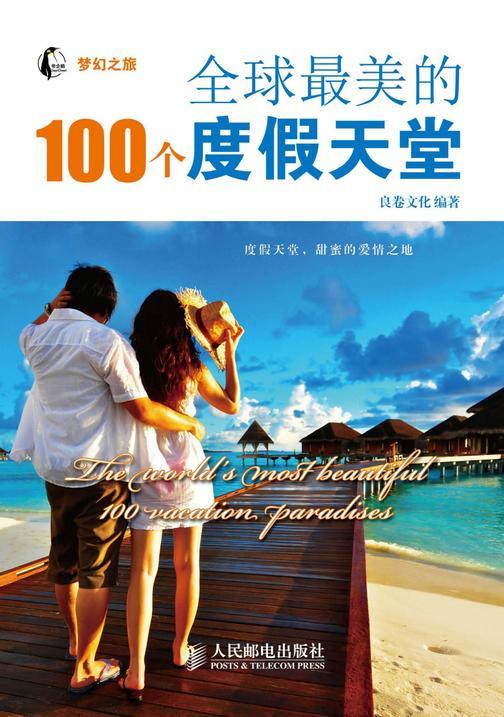 全球最美的100个度假天堂