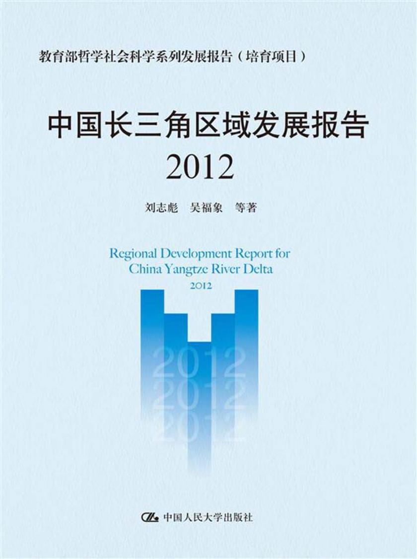 中国长三角区域发展报告(2012)(仅适用PC阅读)