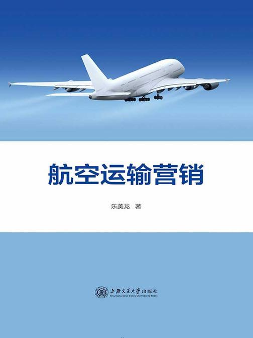 航空运输营销