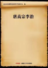 唐高宗李治