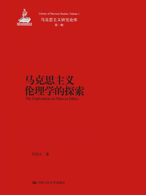 马克思主义伦理学的探索(马克思主义研究论库·第一辑)